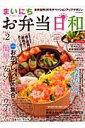 【送料無料】まいにちお弁当日和(vol.2)