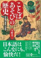 【バーゲン本】ことばあそびの歴史