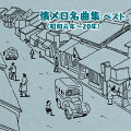 BEST SELECT LIBRARY 決定版::懐メロ名曲集(昭和元年〜20年) ベスト