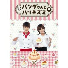 【送料無料】パンダさんとハリネズミ DVD-SET1 [ ユン・スンア ]