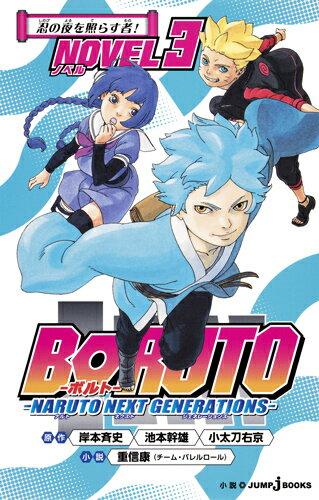 文庫, その他 BORUTO- -NARUTO NEXT GENERATIONS- NOVEL 3 JUMP jBOOKS ()