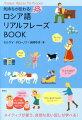 ロシア語リアルフレーズBOOK