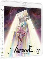 ANEMONE/交響詩篇エウレカセブン ハイエボリューション【Blu-ray】
