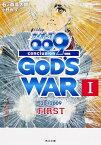 サイボーグ009(完結編 1) 2012 009 conclusion GOD'S (角川文庫) [ 石ノ森章太郎 ]