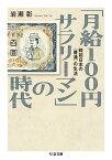 「月給100円サラリーマン」の時代 戦前日本の〈普通〉の生活 (ちくま文庫) [ 岩瀬 彰 ]