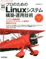 プロのためのLinuxシステム構築・運用技術改訂新版
