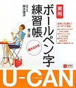 【送料無料】U-canの実用ボールペン字練習帳第2版