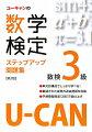ユーキャンの数学検定ステップアップ問題集(3級)