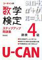ユーキャンの数学検定ステップアップ問題集(4級)第2版