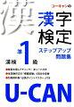 U-CANの漢字検定準1級ステップアップ問題集
