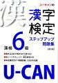 U-CANの漢字検定6級ステップアップ問題集第2版