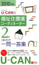 【送料無料】U-CANの福祉住環境コーディネーター2級これだけ一問一答集(2010年版)