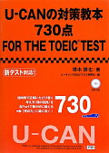 U-CANの対策教本730点FOR THE TOEIC TEST