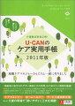 U-CANのケア実用手帳(2011年版)