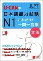 U-CANの日本語能力試験N1これだけ!一問一答集「文法」