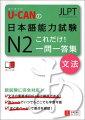 U-CANの日本語能力試験N2これだけ!一問一答集「文法」