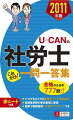 U-CANの社労士これだけ!一問一答集(2011年版)