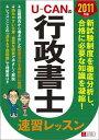 【送料無料】U-CANの行政書士速習レッスン(2011年版)
