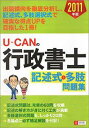 【送料無料】U-CANの行政書士記述式&多肢問題集(2011年版)
