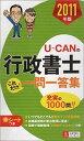 【送料無料】U-CANの行政書士これだけ!一問一答集(2011年版)