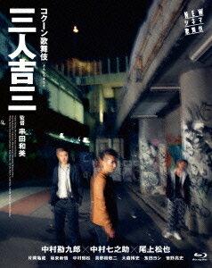 三人吉三【Blu-ray】