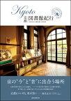 KYOTO図書館紀行