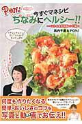 【楽天ブックスならいつでも送料無料】PON!今すぐマネシピちなみにヘルシー!!(ベスト&食材...