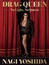 DRAG QUEEN-No Light 、 No Queen- [ ヨシダ ナギ ]