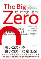 The Big Zero ザ・ビッグ・ゼロ