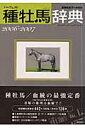 種牡馬辞典('06~2007)