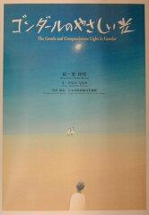 【送料無料】ゴンダールのやさしい光