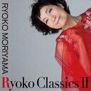 Ryoko Classics 2 [ 森山良子 ]