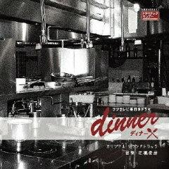 【送料無料】フジテレビ系日9ドラマ「dinner」オリジナルサウンドトラック [ 佐橋俊彦(音楽) ]