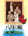 八月の鯨 日本公開30周年記念 ニュー・デジタル・リマスター【Blu-ray】 [ リリアン・ギッシュ ]