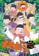 おそ松さん公式アンソロジーコミック 【ケモケモ】 (MFコミックス ジーンシリーズ)