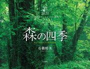 森の四季カレンダー(2020)