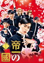 帝一の國 通常版DVD  菅田将暉