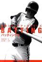 【送料無料】野球ステップアップシリーズ(バッティング編)