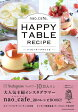 nao_cafe_  HAPPY TABLE Recipe [ nao_cafe_ ]