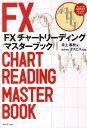 【送料無料】FXチャートリーディングマスターブック