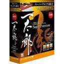 【送料無料】一太郎2012 承 スーパープレミアム バージョンアップ版