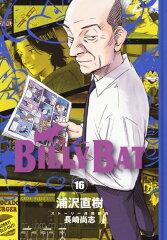 【楽天ブックスならいつでも送料無料】BILLY BAT(16) [ 浦沢直樹 ]