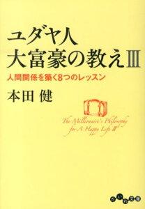 ユダヤ人大富豪の教え(3) [ 本田健 ]