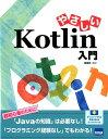 やさしいKotlin入門 [ 野崎英一 ]