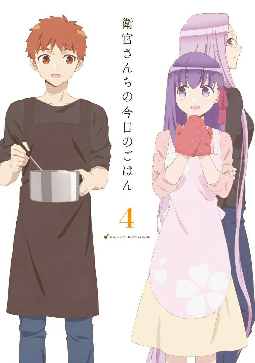 衛宮さんちの今日のごはん 4(完全生産限定版)【Blu-ray】