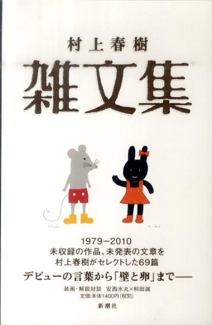 「村上春樹雑文集」の表紙