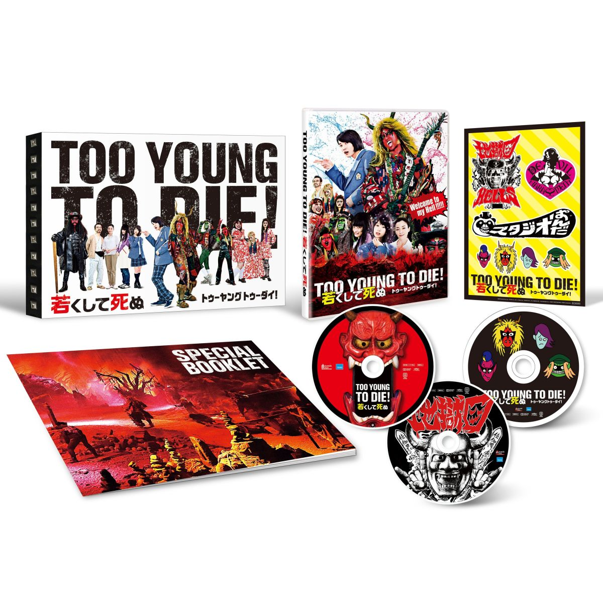 TOO YOUNG TO DIE! 若くして死ぬ 豪華版【Blu-ray】画像