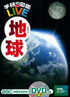 学研の図鑑LIVE(ライブ)地球