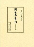 図書寮叢刊九条家歴世記録(五)