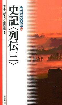 新書漢文大系 36 史記〈列伝三〉 史記〈列伝〉 3 [ 青木五郎 ]